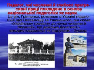 Педагог, чиї численні й глибоко прогре-сивні праці покладено в основу націон
