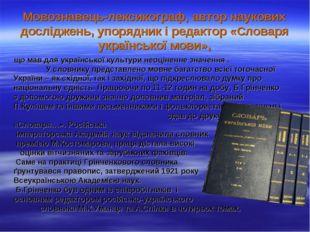 Мовознавець-лексикограф, автор наукових досліджень, упорядник і редактор «Сло