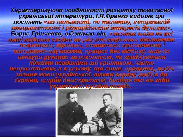 Характеризуючи особливості розвитку тогочасної української літератури, І.Я.Фр...