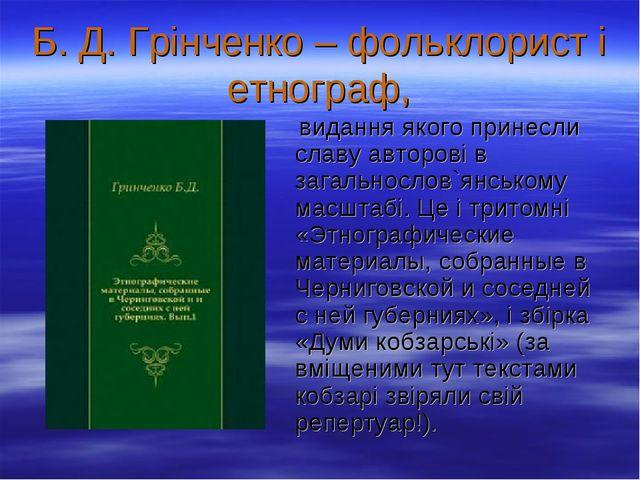 Б. Д. Грінченко – фольклорист і етнограф, видання якого принесли славу авторо...