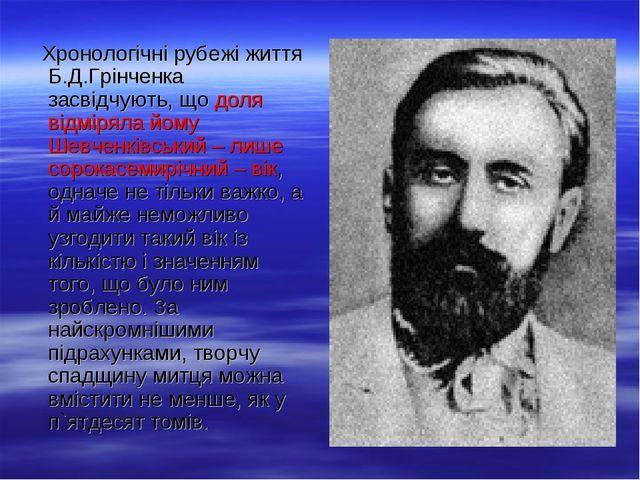 Хронологічні рубежі життя Б.Д.Грінченка засвідчують, що доля відміряла йому...