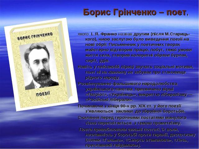 Борис Грінченко – поет, якого І. Я. Франко назвав другим (після М.Стариць-ко...