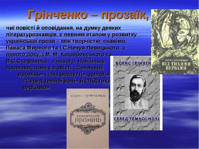 Грінченко – прозаїк, чиї повісті й оповідання, на думку деяких літературознав...