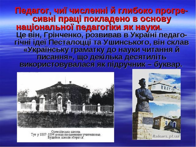 Педагог, чиї численні й глибоко прогре-сивні праці покладено в основу націон...