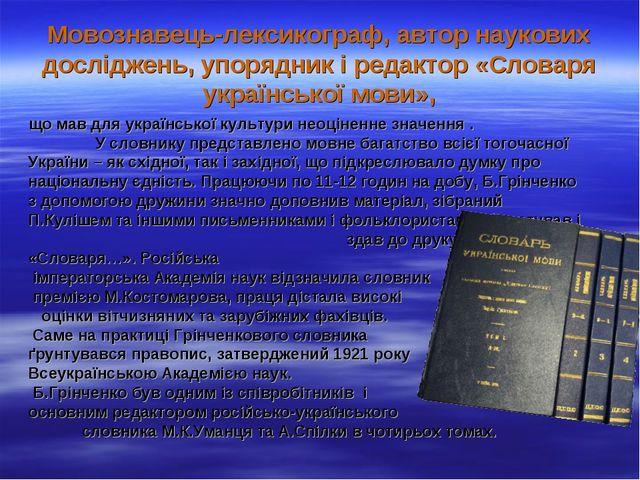Мовознавець-лексикограф, автор наукових досліджень, упорядник і редактор «Сло...