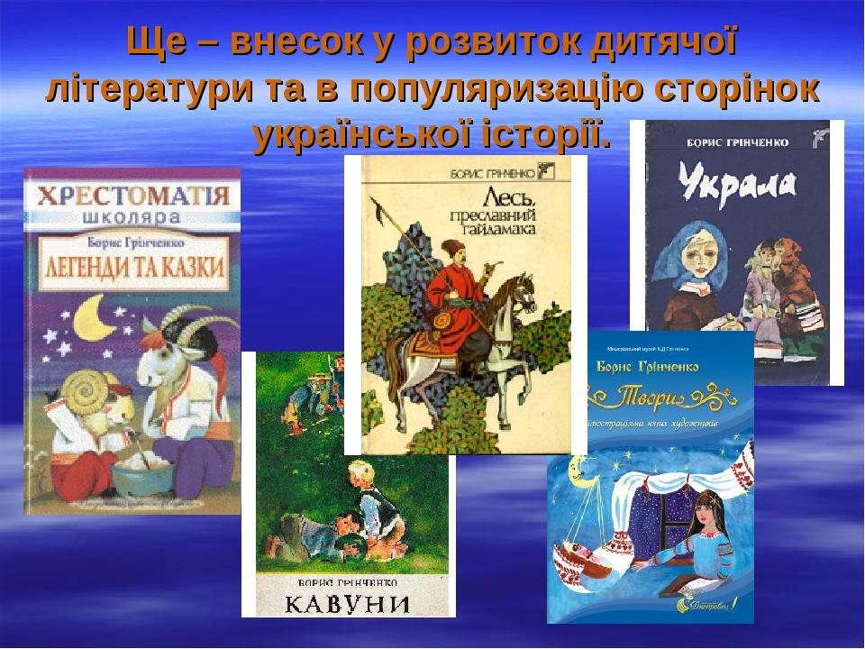 Ще – внесок у розвиток дитячої літератури та в популяризацію сторінок українс...