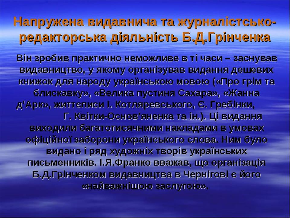 Напружена видавнича та журналістсько-редакторська діяльність Б.Д.Грінченка Ві...