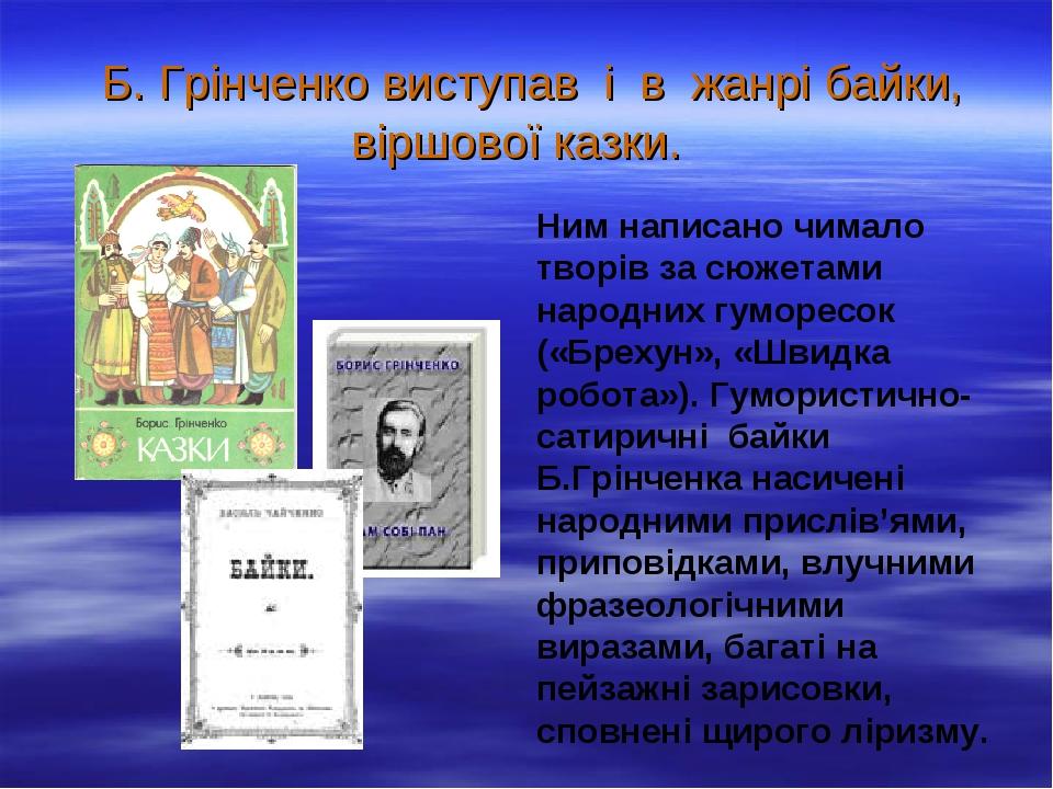 Б. Грінченко виступав і в жанрі байки, віршової казки. Ним написано чимало...