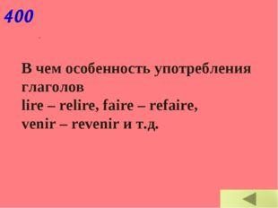 В чем особенность употребления глаголов lire – relire, faire – refaire, veni