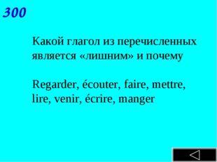 300 Какой глагол из перечисленных является «лишним» и почему Regarder, écoute