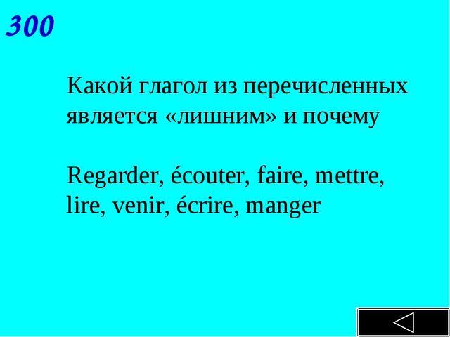 300 Какой глагол из перечисленных является «лишним» и почему Regarder, écoute...