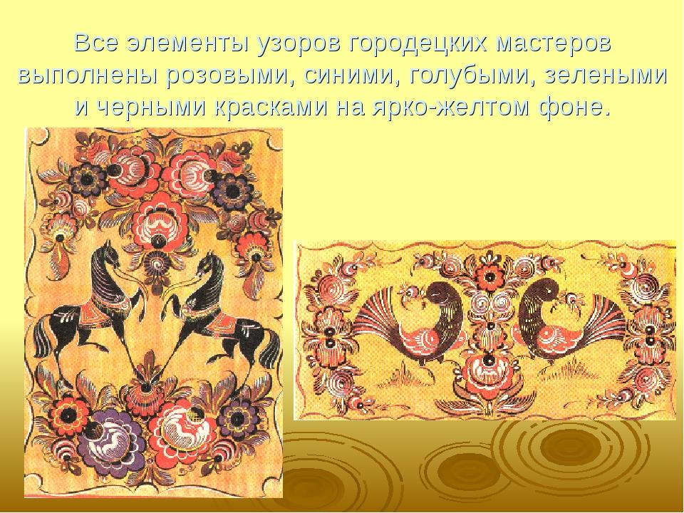 Все элементы узоров городецких мастеров выполнены розовыми, синими, голубыми,...