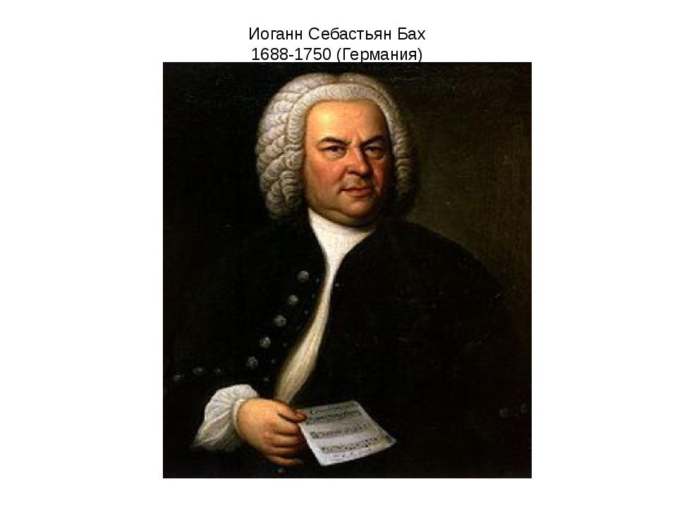 Иоганн Себастьян Бах 1688-1750 (Германия)