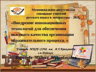 Муниципальное августовское совещание учителей русского языка и литературы –