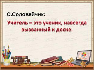С.Соловейчик: