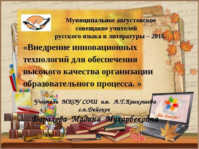 Муниципальное августовское совещание учителей русского языка и литературы –...