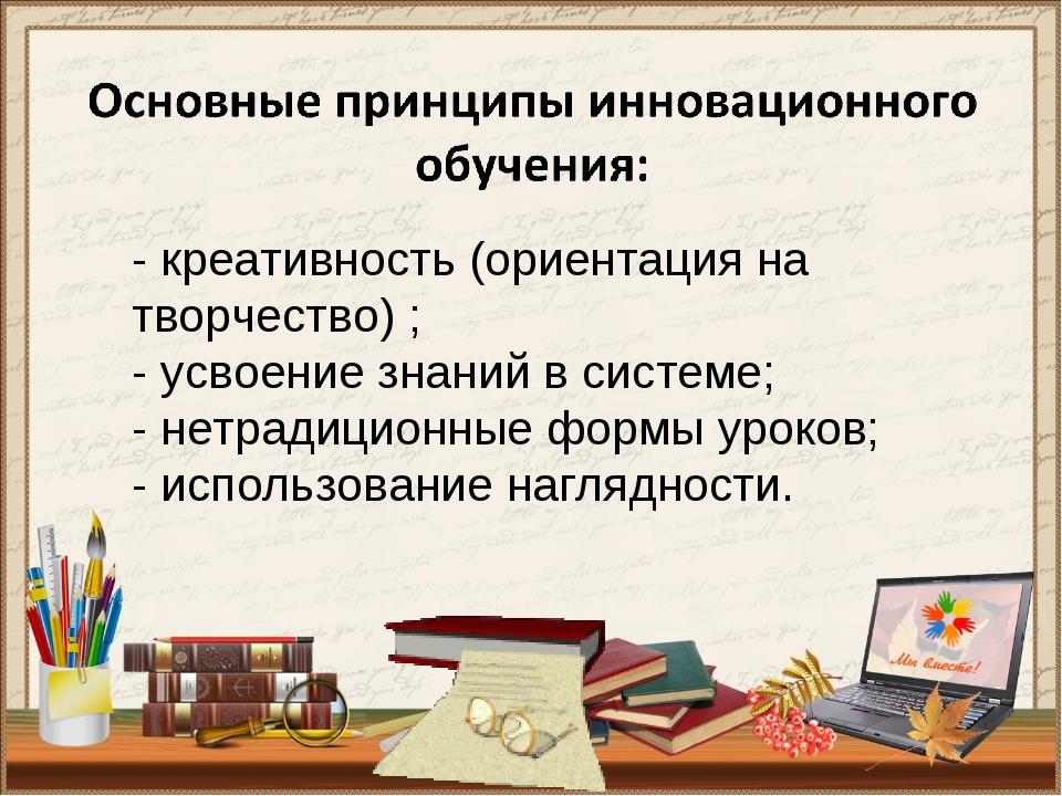- креативность (ориентация на творчество) ; - усвоение знаний в системе; - не...