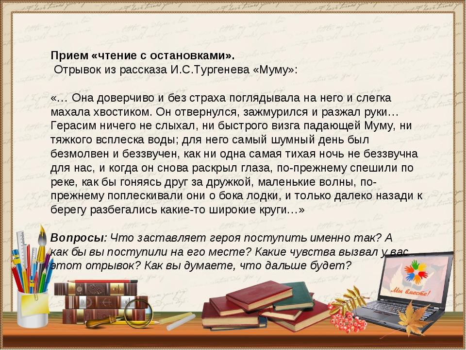 Прием «чтение с остановками». Отрывок из рассказа И.С.Тургенева «Муму»: «… О...