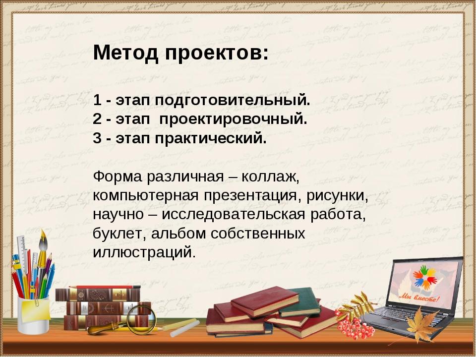 Метод проектов: 1 - этап подготовительный. 2 - этаппроектировочный. 3 - эта...