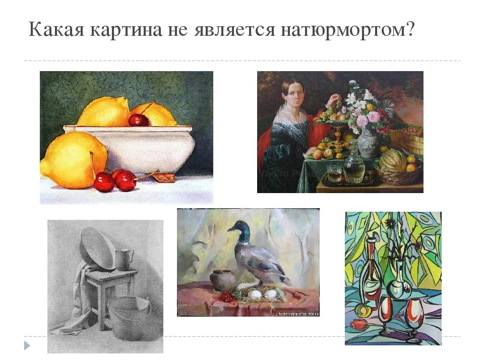 Какая картина не является натюрмортом?