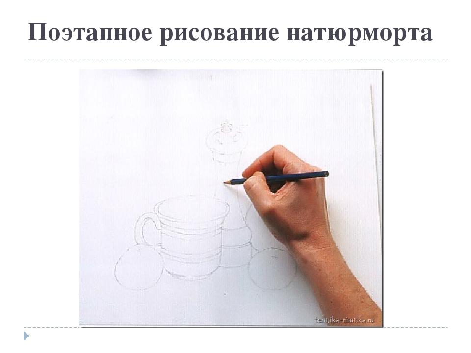 Поэтапное рисование натюрморта
