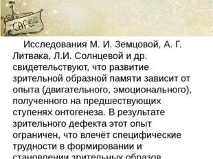 Исследования М. И. Земцовой, А. Г. Литвака, Л.И. Солнцевой и др. свидетельст