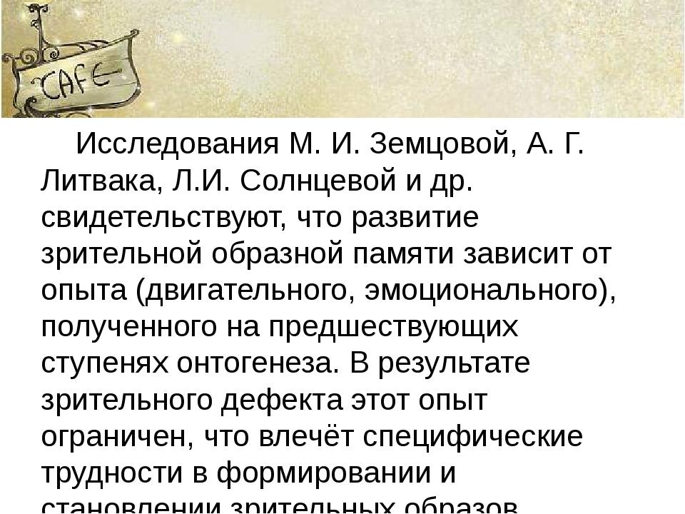 Исследования М. И. Земцовой, А. Г. Литвака, Л.И. Солнцевой и др. свидетельст...
