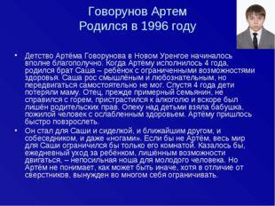 Говорунов Артем Родился в 1996 году Детство Артёма Говорунова в Новом Уренгое