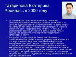 Татаринова Екатерина Родилась в 2000 году 13-летняя Катя Татаринова из посёлк