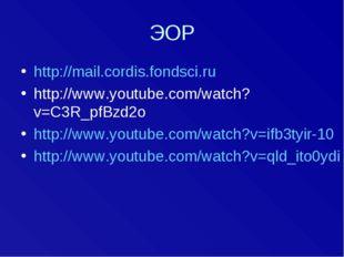 ЭОР http://mail.cordis.fondsci.ru http://www.youtube.com/watch?v=C3R_pfBzd2o