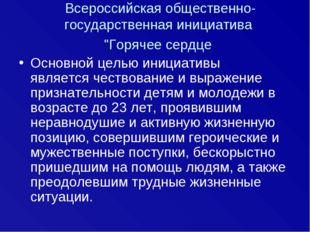 """Всероссийская общественно-государственная инициатива """"Горячее сердце Основной"""