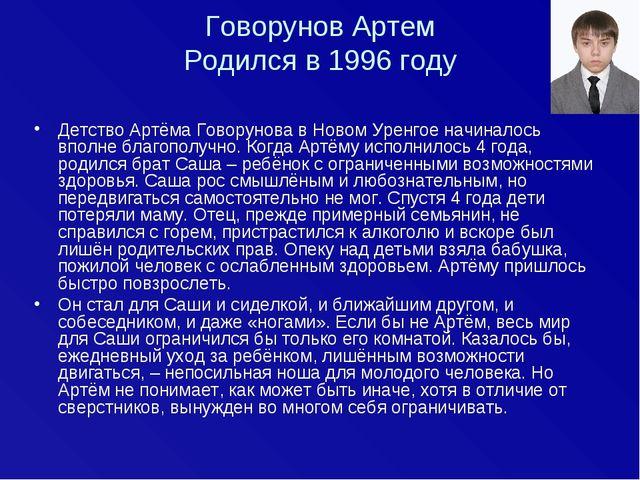 Говорунов Артем Родился в 1996 году Детство Артёма Говорунова в Новом Уренгое...