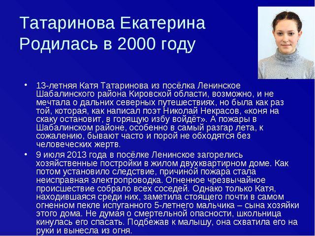 Татаринова Екатерина Родилась в 2000 году 13-летняя Катя Татаринова из посёлк...