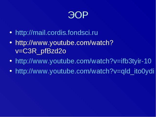 ЭОР http://mail.cordis.fondsci.ru http://www.youtube.com/watch?v=C3R_pfBzd2o...