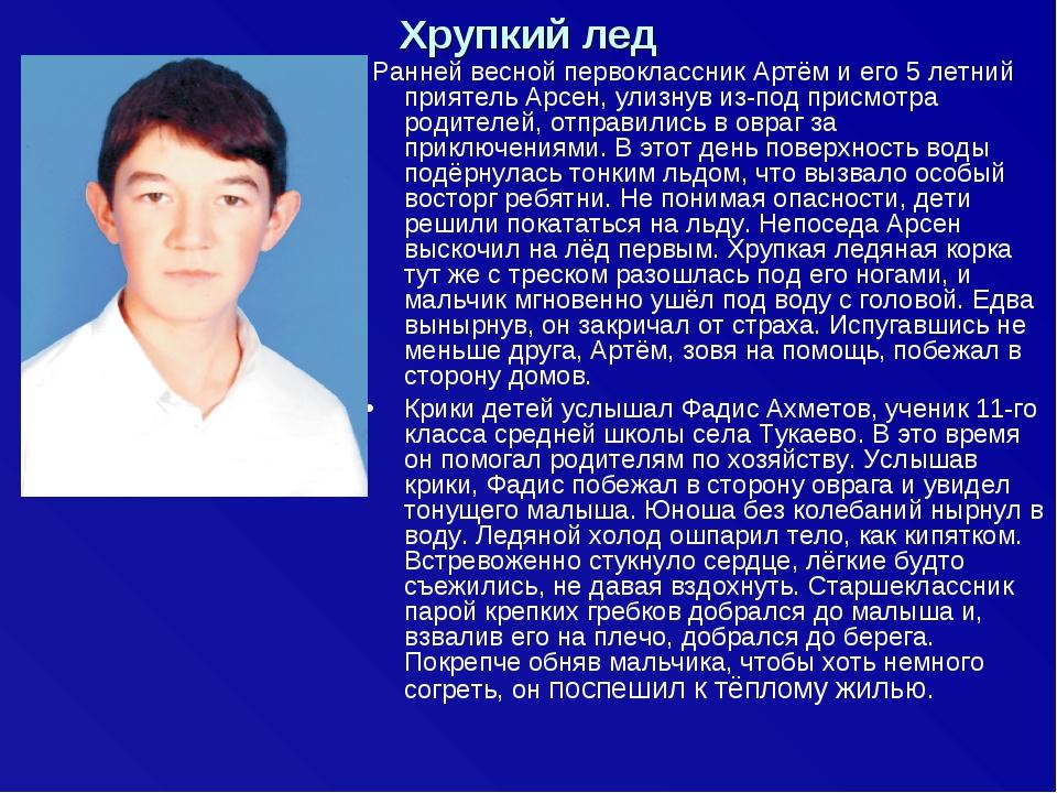 Хрупкий лед Ранней весной первоклассник Артём и его 5 летний приятель Арсен,...