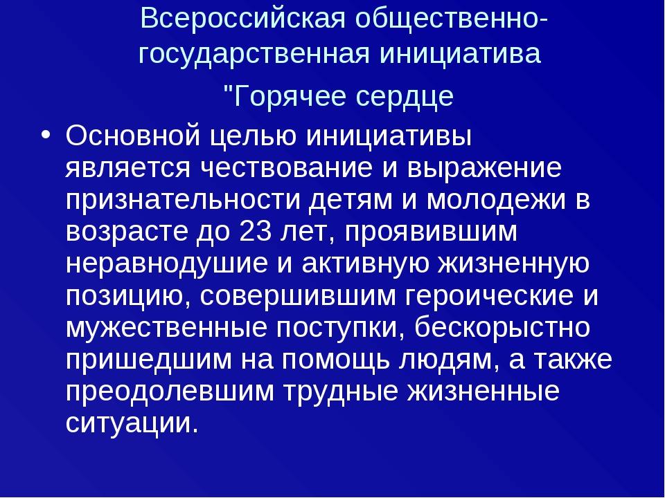 """Всероссийская общественно-государственная инициатива """"Горячее сердце Основной..."""