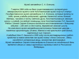 Музей-заповедник С. А. Есенина. 7 марта 1984 года на базе существовавшего лит