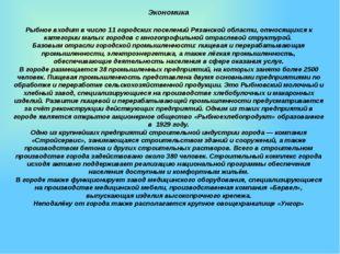 Экономика Рыбное входит в число 11 городских поселений Рязанской области, отн