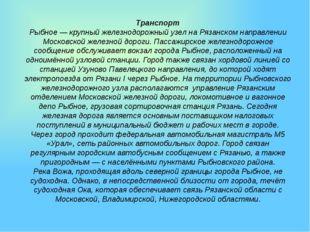 Транспорт Рыбное — крупный железнодорожный узел на Рязанском направлении Моск