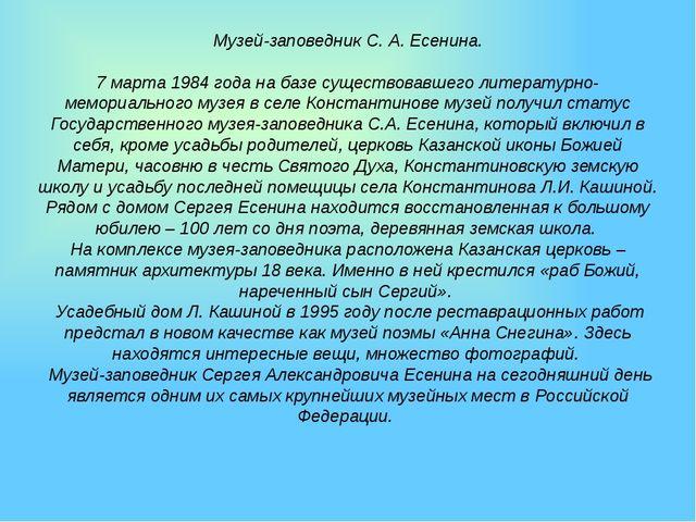 Музей-заповедник С. А. Есенина. 7 марта 1984 года на базе существовавшего лит...