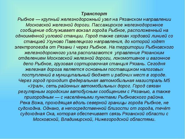Транспорт Рыбное — крупный железнодорожный узел на Рязанском направлении Моск...