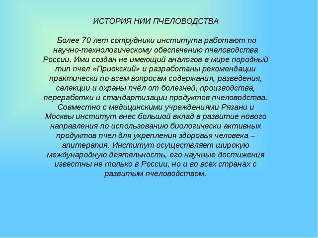 ИСТОРИЯ НИИ ПЧЕЛОВОДСТВА Более 70 лет сотрудники института работают по научно...