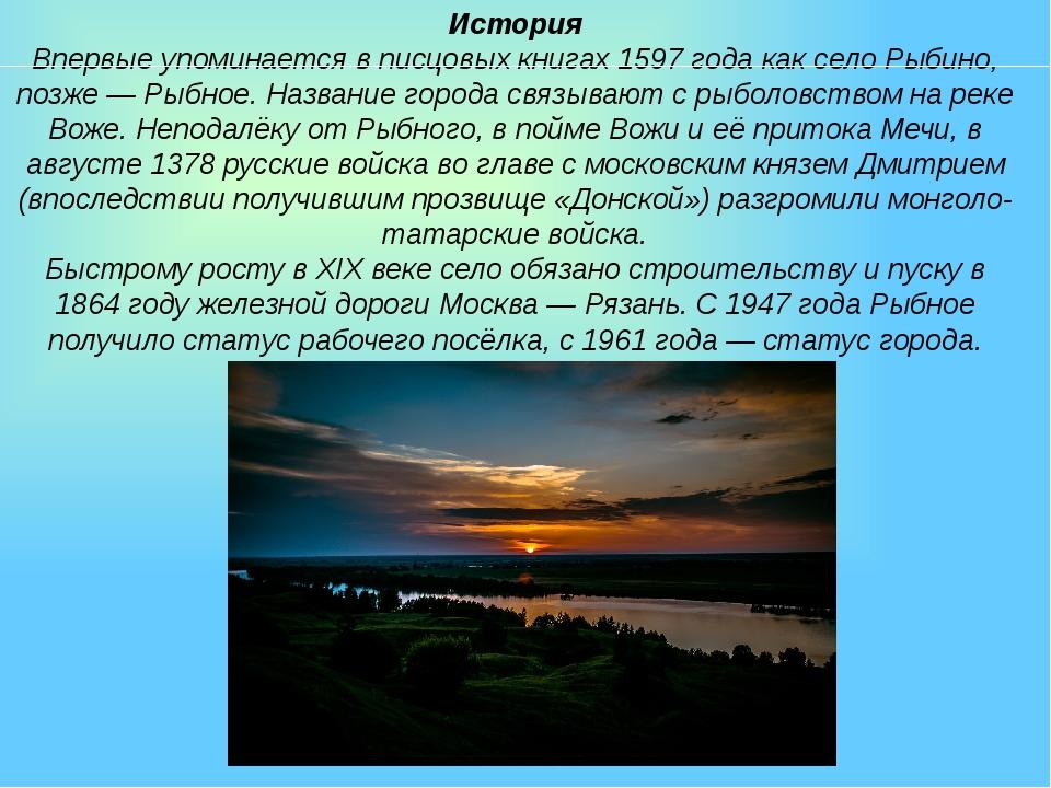 История Впервые упоминается в писцовых книгах 1597 года как село Рыбино, позж...