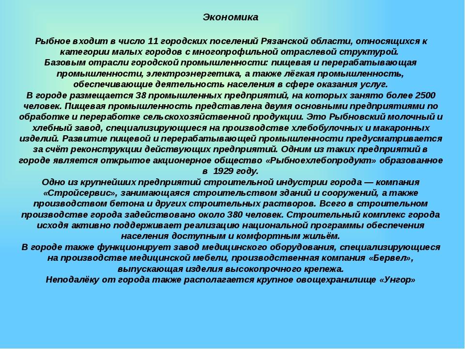 Экономика Рыбное входит в число 11 городских поселений Рязанской области, отн...