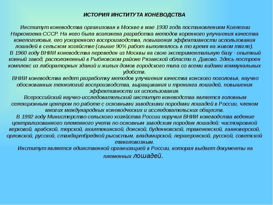 ИСТОРИЯ ИНСТИТУТА КОНЕВОДСТВА Институт коневодства организован в Москве в мае...