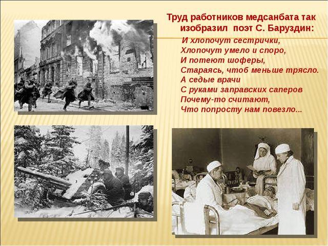 Труд работников медсанбата так изобразил поэт С. Баруздин: И хлопочут сестрич...
