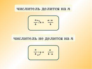 числитель делится на n а b : n = a : n b числитель не делится на n а b : n =