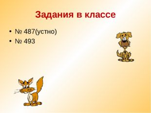 Задания в классе № 487(устно) № 493
