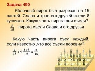 Задача 490 Яблочный пирог был разрезан на 15 частей. Слава и трое его друзей