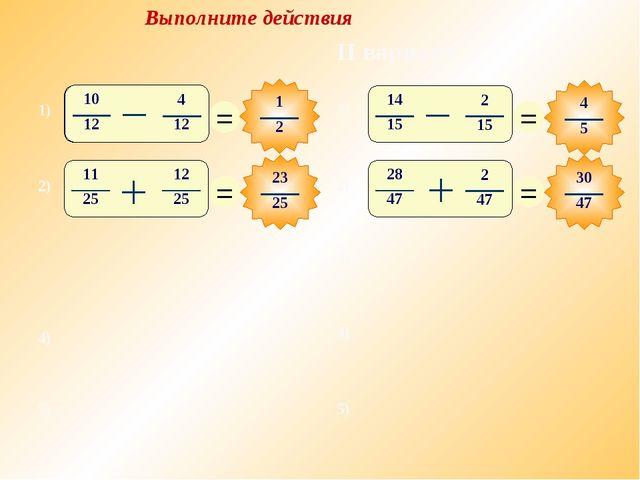Выполните действия 1) 2) 4) 5) II вариант 3) 4) 5) 1) 2)